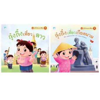 หนังสือสำหรับเด็ก ชุดกุ๋งกิ๋งเที่ยวอาเซียน - 2 เล่ม