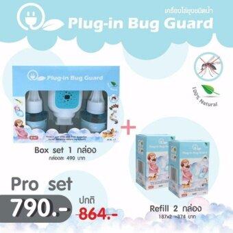 Plug-in Bug Guard ยากันยุงแบบเสียบปลั๊ก (1 กล่อง+2 รีฟิล)