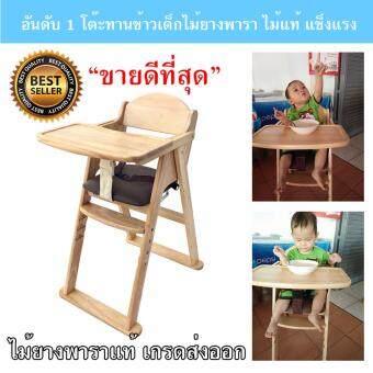 เก้าอี้ทานข้าวเด็ก เก้าอี้กินข้าวเด็กเก้าอี้นั่งกินข้าวเด้ก เก้าอี้ทานข้าวhigh chair ทรงสูง วางถาดอาหารและมีสายรัดตัวเด็ก