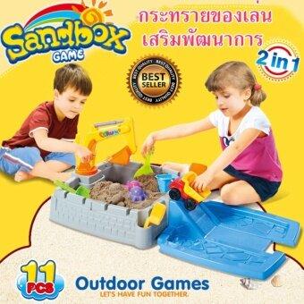 กระบะเล่นทรายเด็กรุ่นมือตักแมคโคร กระบะทรายเด็ก ของเล่นทราย ของเล่นตักทราย ของเด็กเล่น ของเล่นเด็ก ของเล่นเสริมพัฒนาการ ของเล่นเสริมพัฒนาการเด็ก