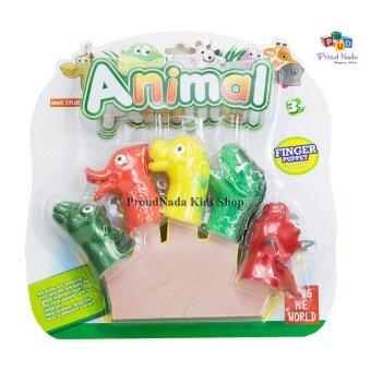 ProudNada Toys ของเล่นเด็กชุดตุ๊กตาสวมนิ้ว KING ME WORLD AnimalFINGER PUPPET NO.0015E