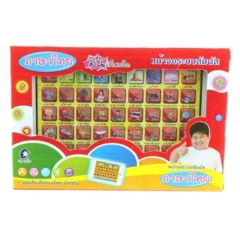 proudnada toys mini tablet thai enlish red 1464171955 5509166 0278f8b989d8b115da1cd98398b3150b product หาซื้อ ProudNada Toys Mini Tablet มินิแท็บเล็ต THAI   ENLISH  Red