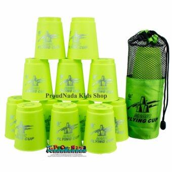 ProudNada Toys Stack Cup เกมส์เรียงแก้ว(สีเขียว) Magic flying stacked cup 12 PCS Rapid cup NO.P13(Green)