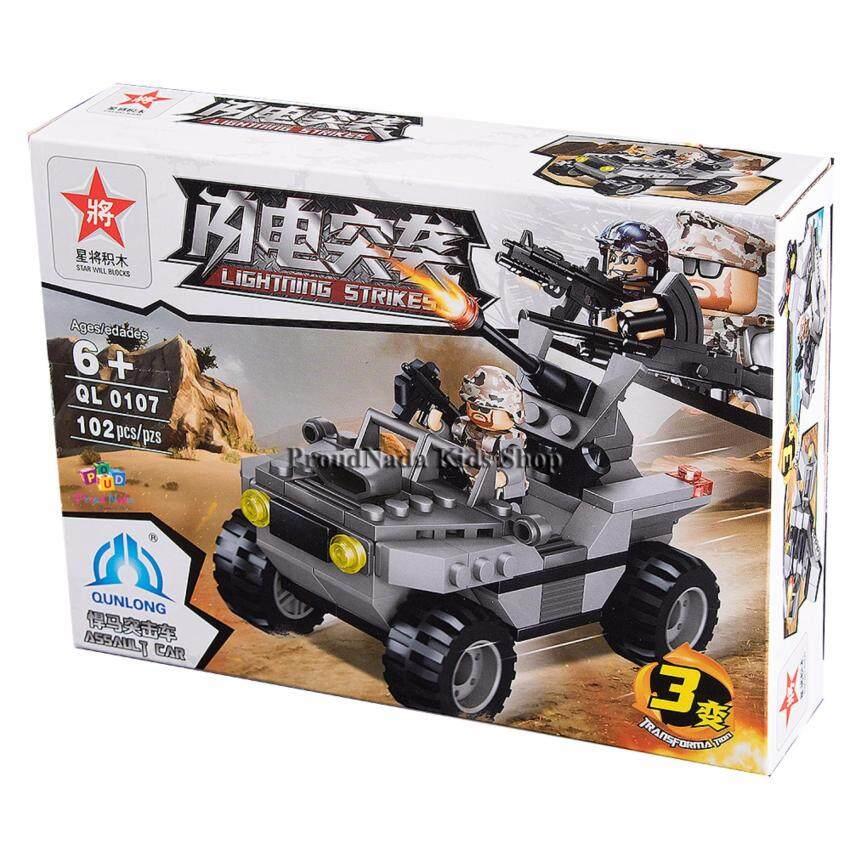 ProudNada Toys ของเล่นเด็กชุดตัวต่อเลโก้หน่วยรบทหาร STAR WILL BLOCKS 102 PCS QL 0107
