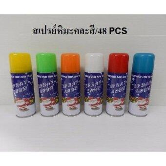 PYK Snow spray สเปรย์หิมะ (36กระป๋อง คละสี)