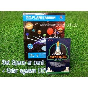 ชุดเรียนรู้เกี่ยวกับอวกาศ แพคคู่ Space Ar Card+ Solar System Planetarium DIY