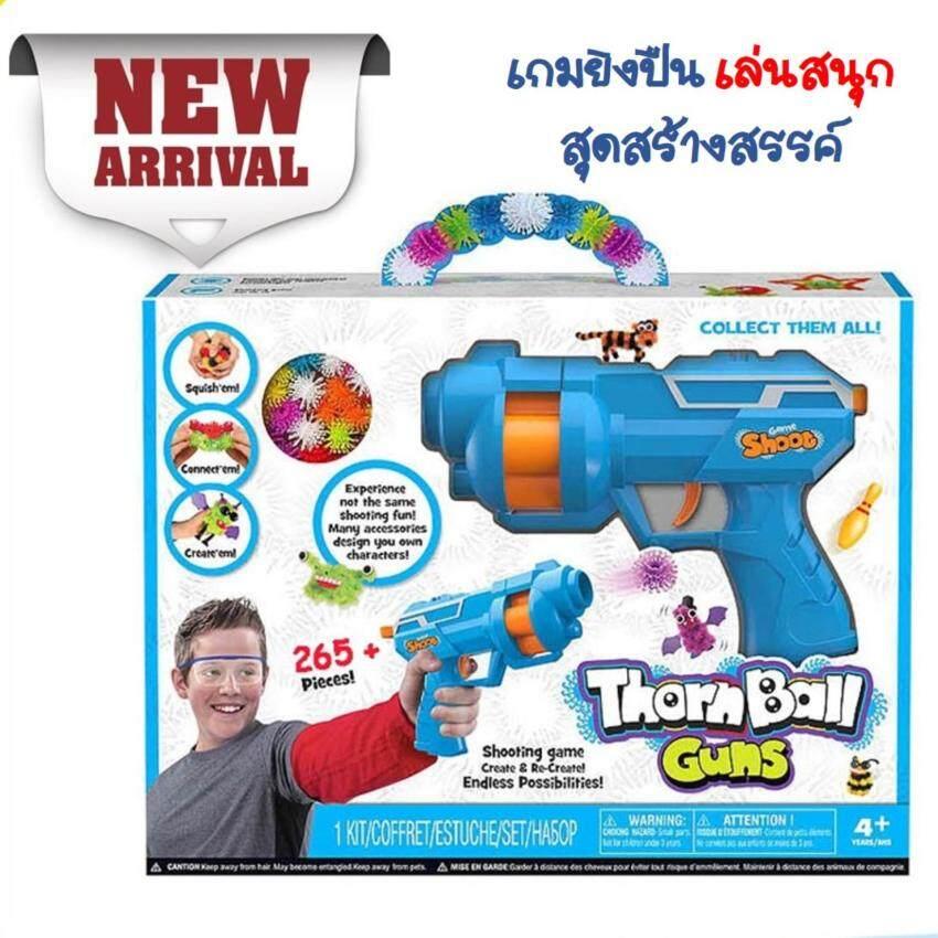 Thorn Ball Guns ปืนลูกบอลหนาม มาใหม่ล่าสุด ฮิตมาก เล่นสนุก เสริมสร้างจินตนาการ
