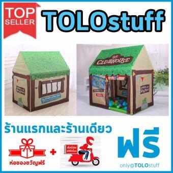 TOLOstuff เต็นท์บ้านต้นไม้ (สินค้าพร้อมส่งไม่ต้องรอนาน)ฟรีห่อของขวัญ และ จัดส่งด่วน 48ชม. คุ้มที่สุด