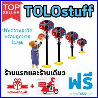 TOLOstuff แป้นบาสเด็กเล่น ปรับความสูงได้ (basketball)จัดส่งด่วนใน48 ชม.