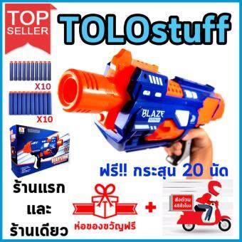 TOLOstuff ปื่น BlazeStorm คุณภาพเทียบเท่า Nerf แถมฟรีกระสุน 20 นัด พร้อมห่อของขวัญ