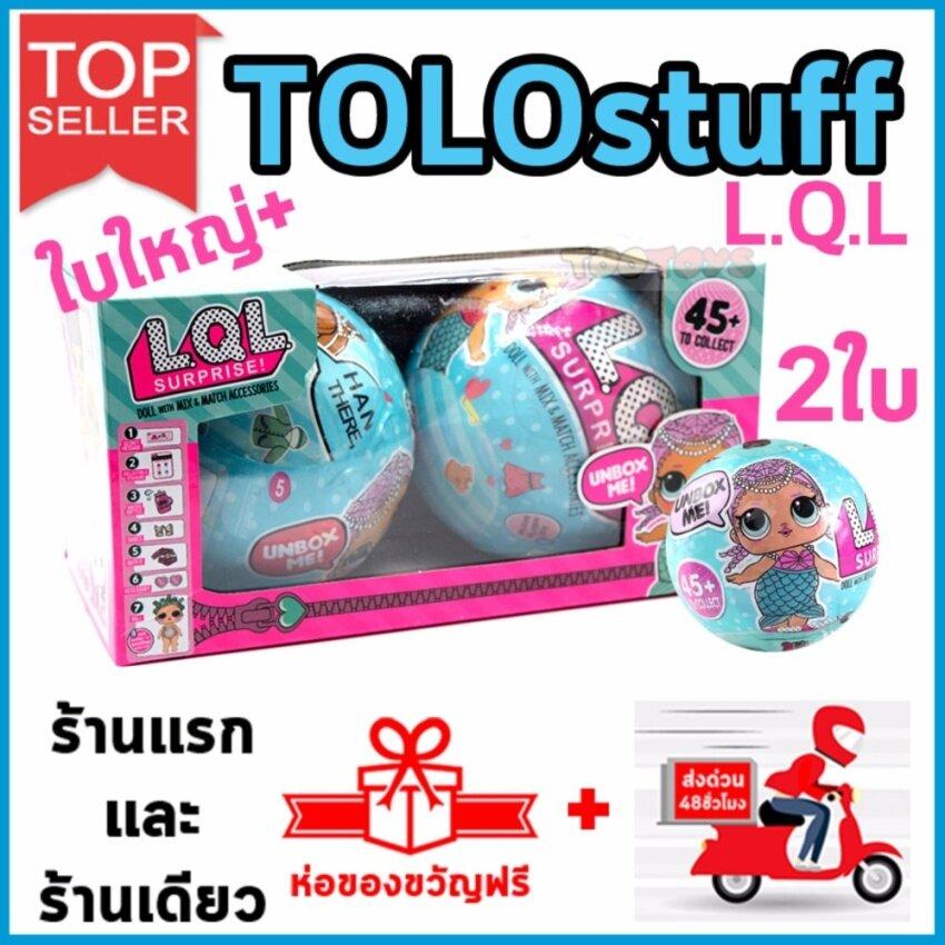 TOLOstuff LQL Surprise แบบเดียวกับ L.O.L Surprise แพค 2ลูก ใบใหญ่ เวอร์ชั่นแต่งตัวจัดเต็ม