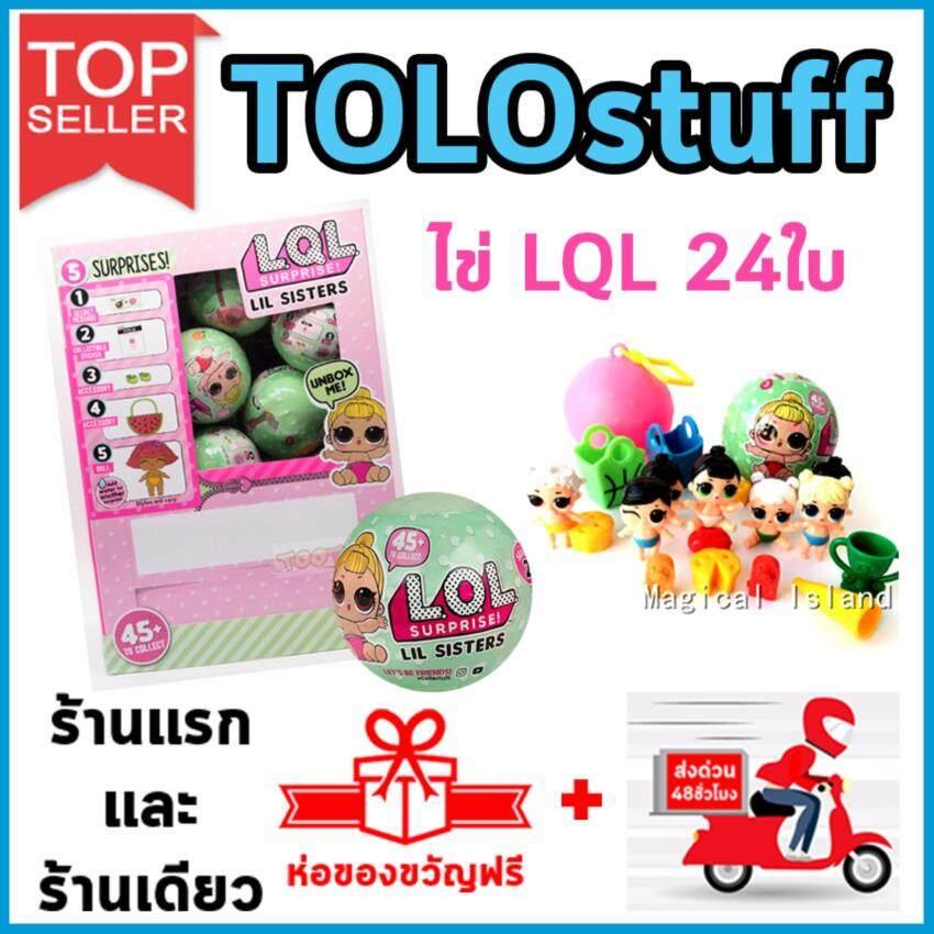 TOLOstuff LQL Surprise แบบเดียวกับ L.O.L Surprise แพค 24ลูก น่ารักน่าลุ้น image