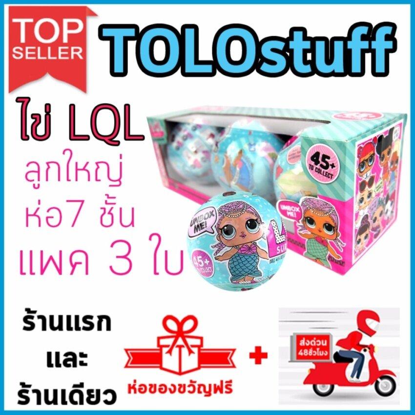 TOLOstuff LQL Surprise แบบเดียวกับ L.O.L Surprise แพค3ลูก(ไม่ซ้ำลาย) ใบใหญ่ ห่อ7ชั้น