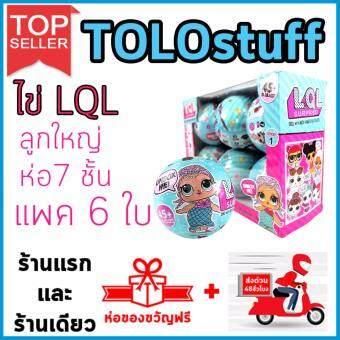 TOLOstuff LQL Surprise แบบเดียวกับ L.O.L Surprise แพค 6ลูก (ไม่ซ้ำ) ใบใหญ่ ห่อ 7 ชั้น