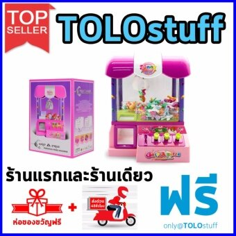 TOLOstuff ตู้คีบตุ๊กตา Mini (GRIP A PRIZE MACHINE) จัดส่งด่วนใน 48 ชม.