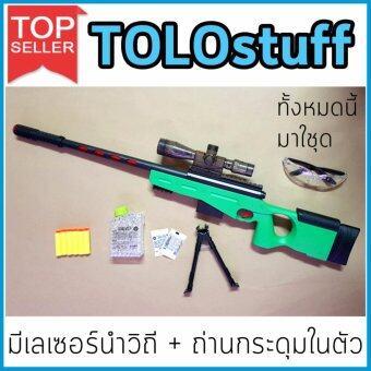 TOLOstuff ปืนเนิร์ฟ nerf ปืนไรเฟิล ความยาว 83cm ของแถมครบชุด จัดส่งด่วนใน 48 ชม.