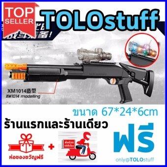 TOLOstuff ปืนเนิร์ฟ nerf ปืนลูกซอง M140 ยาว 67cmแถมกระสุน 3 ชนิด จัดส่งด่วนใน 48 ชม.