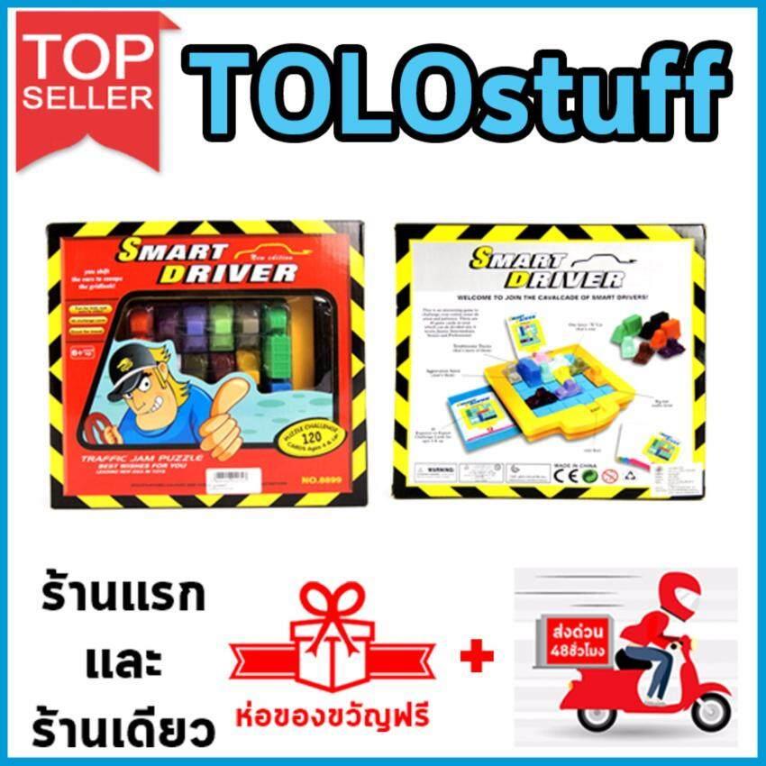 TOLOstuff เกมส์ไขปัญหา (Smart Driver Game LV1-2) จัดส่งด่วนใน 48 ชม.