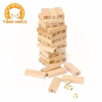 Toon World 2 in 1 Folds High และ จังก้า (Jenga) ตัวต่อไม้ ตึกถล่ม แบบมีเลข ขนาด 48 ชิ้น พร้อมลูกเต๋า