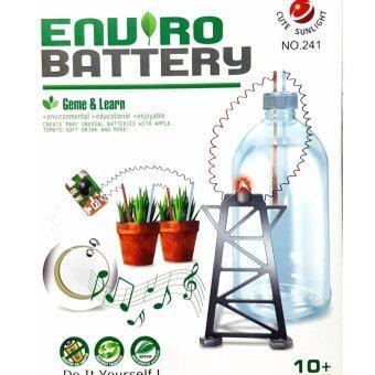 EDUCATION : ENVIRO BATTERY การทดลองสร้างกระแสไฟ