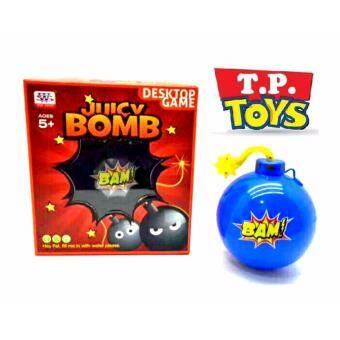 T.P. TOYS JUICY BOMB เกมส์ระเบิดเวลามหาสนุก ของเล่นสุดฮิตในต่างประเทศ เล่นได้ทั้งครอบครัว
