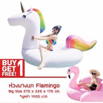 ห่วงยาง Unicorn Big Size Free ห่วงยาง Flamingo ห่วงยางแฟนซี แพยางเป่าลม รูปยูนิคอร์น เรนโบว์