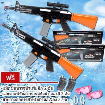 Water Combat ปืนฉีดน้ำยิงอัตโนมัติ แพ็คคู่สุดประหยัด