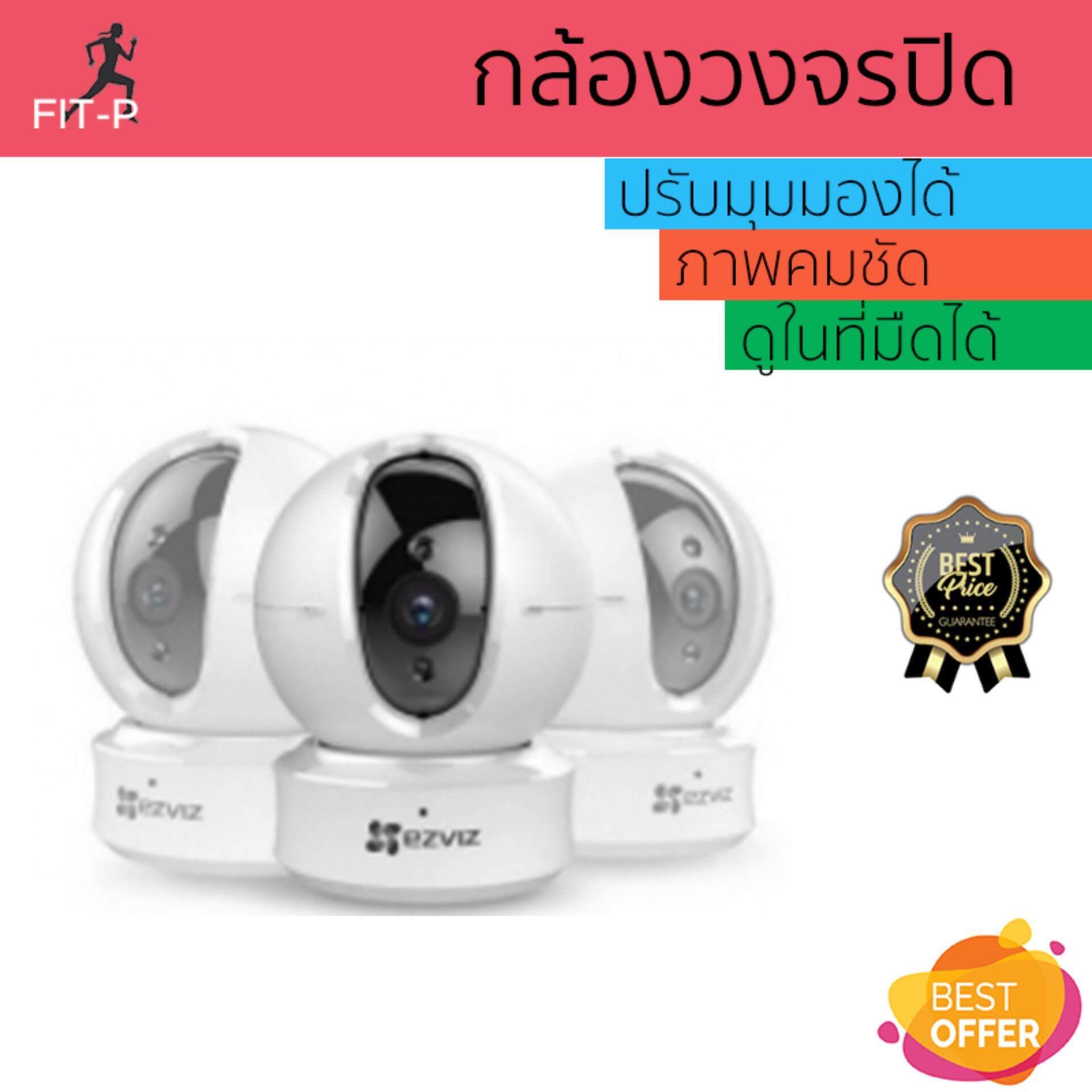 ลดสุดๆ โปรโมชัน กล้องวงจรปิด           EZVIZ กล้องวงจรปิด (สีขาว) รุ่น C6C Mini 360 720P WI-FI CV246-B03B1WFR             ภาพคมชัด ปรับมุมมองได้ กล้อง IP Camera รับประกันสินค้า 1 ปี จัดส่งฟรี Kerry ทั