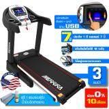 MERRIRA ลู่วิ่งไฟฟ้า 3 แรงม้า ลู่วิ่ง 3 แรงม้า Motorized Treadmill 3 Hp หน้าจอทัชสกรีน Touch Screen ดูหนัง ฟังเพลง ผ่าน USB ได้ ปรับความชันอัตโนมัติ 18 ระดับ โช้คคู่รับแรงกระแทก รุ่น MERRIRA 12DX - ฟรี ! พรมรองลู่วิ่ง น้ำมันฉีดสายพานลู่วิ่ง