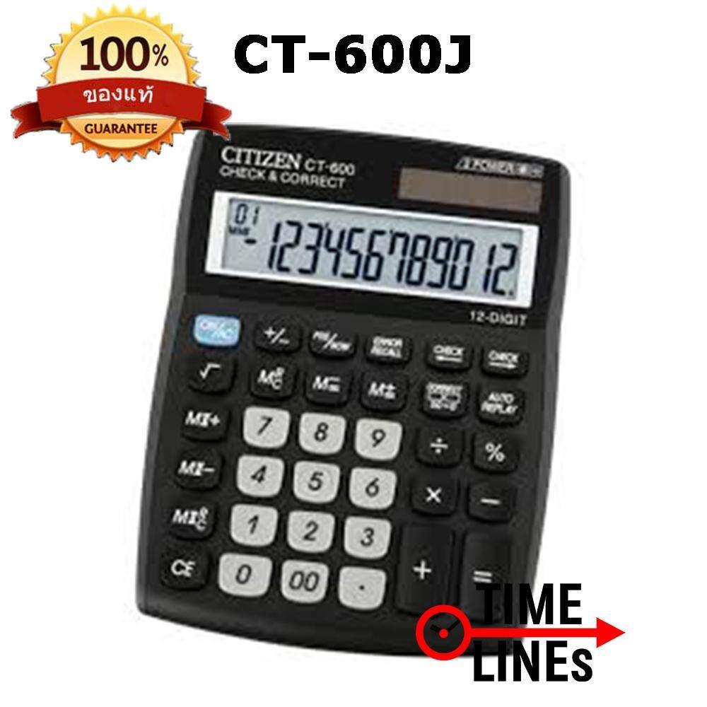 Citizen เครื่องคิดเลข ของแท้ 100% รุ่น CT-600J (สีดำ) 12 หลัก สำหรับใช้งานทั่วไป ขนาดกลาง Check & Correct CT600