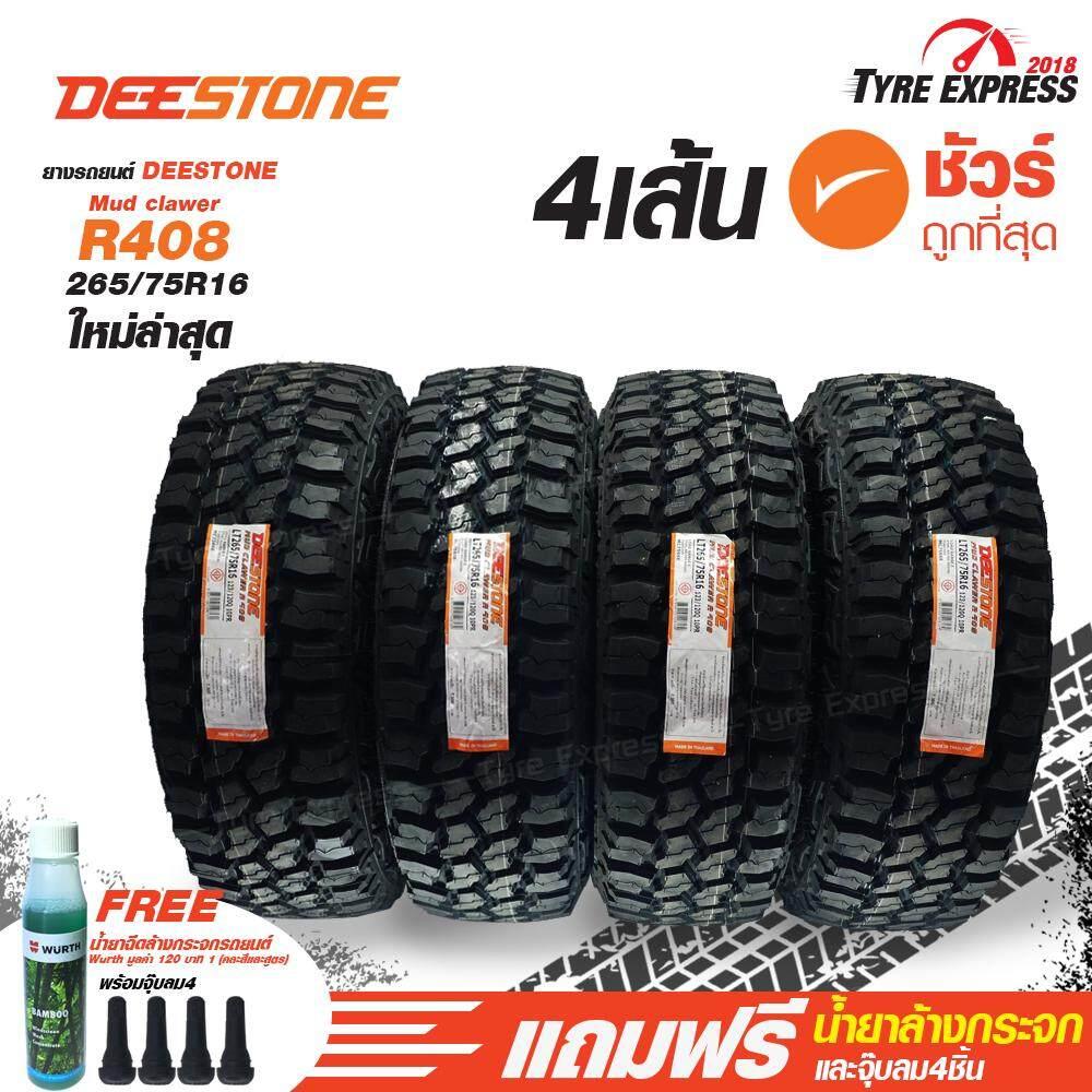 เพชรบุรี ยางรถยนต์ดีสโตน Deestone ยางรถยนต์ขอบ16  รุ่น Mud clawer  R408  ขนาด265/75R16 (4 เส้น)  แถม น้ำยาล้างกระจก Wurth 1 ขวด มูลค่า 120 บาท ฟรี แถมจุ๊บลม 4 ตัว TyreExpress