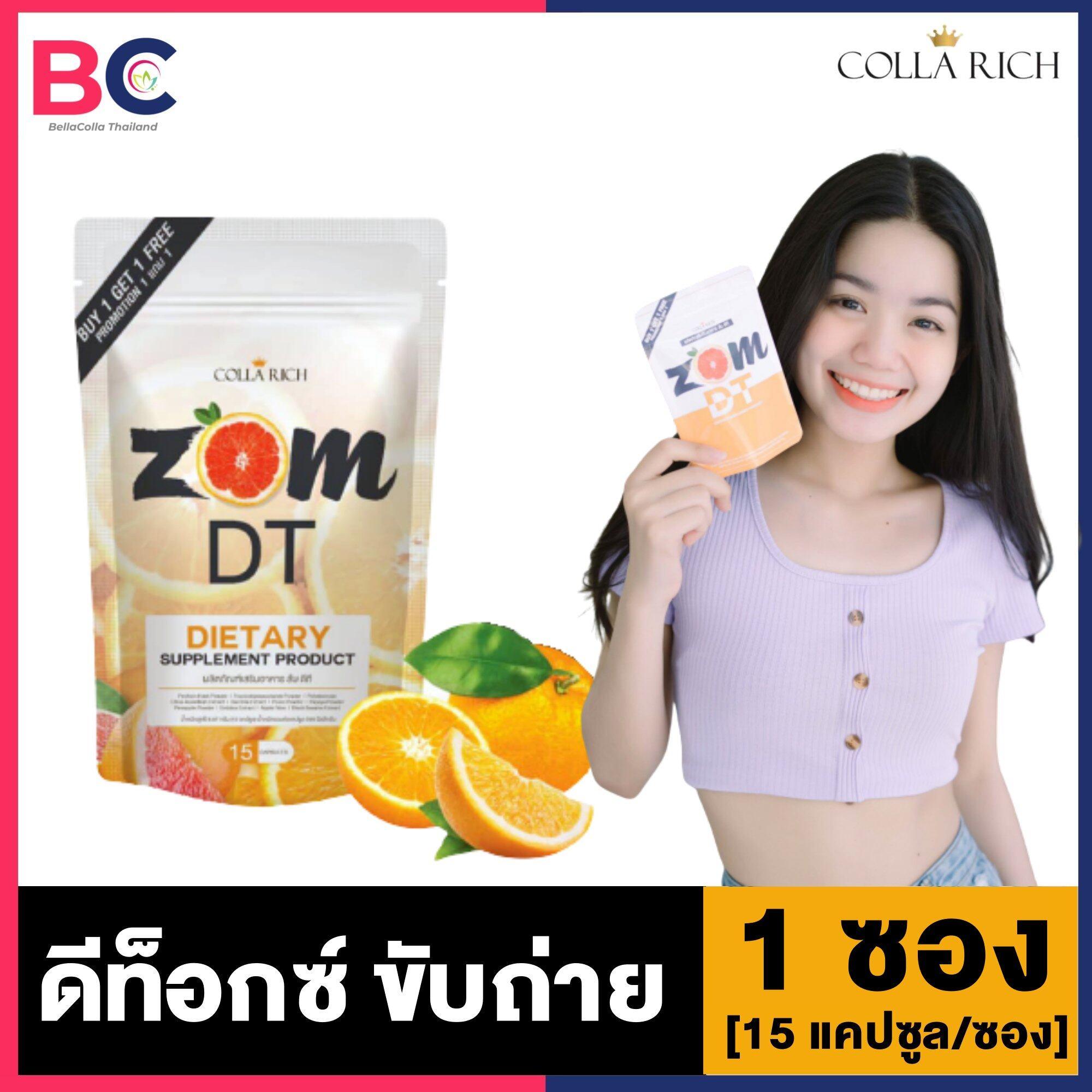 ส้มดีที ZOM DT [1 ซอง] [15 แคปซูล/ซอง] [ไม่แถม] ดีท็อกซ์Zom Dt ส้มดีท็อก อาหารเสริมดีท็อกซ์ By Collarich