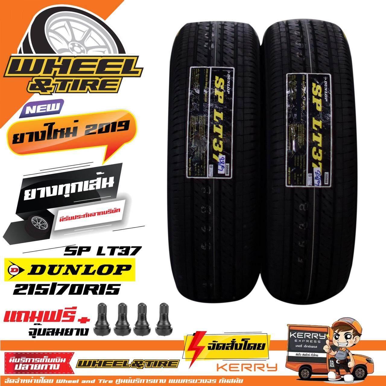 ยโสธร Dunlop ยางรถยนต์ 215/70R15 SPLT37 จำนวน 2 เส้น ยางใหม่ปี 2019   แถมฟรี จุ๊บลมยาง 2 ชิ้น