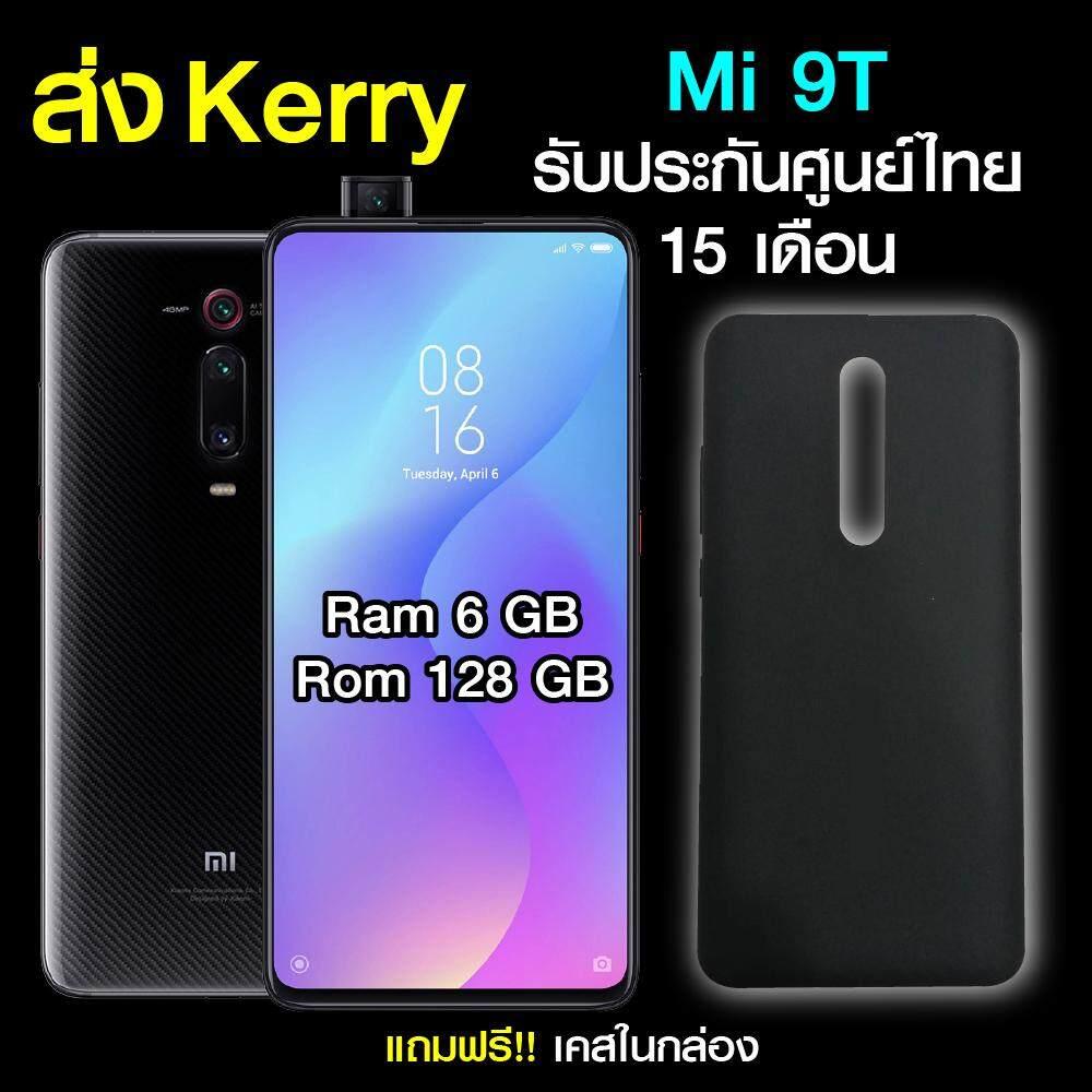 ลพบุรี 【ใช้คูปองลดเพิ่ม】【ส่งฟรี!!】【ประกัน 15 เดือน】Xiaomi Mi 9T (6/128GB) + พร้อมเคสในกล่อง / Shopping D