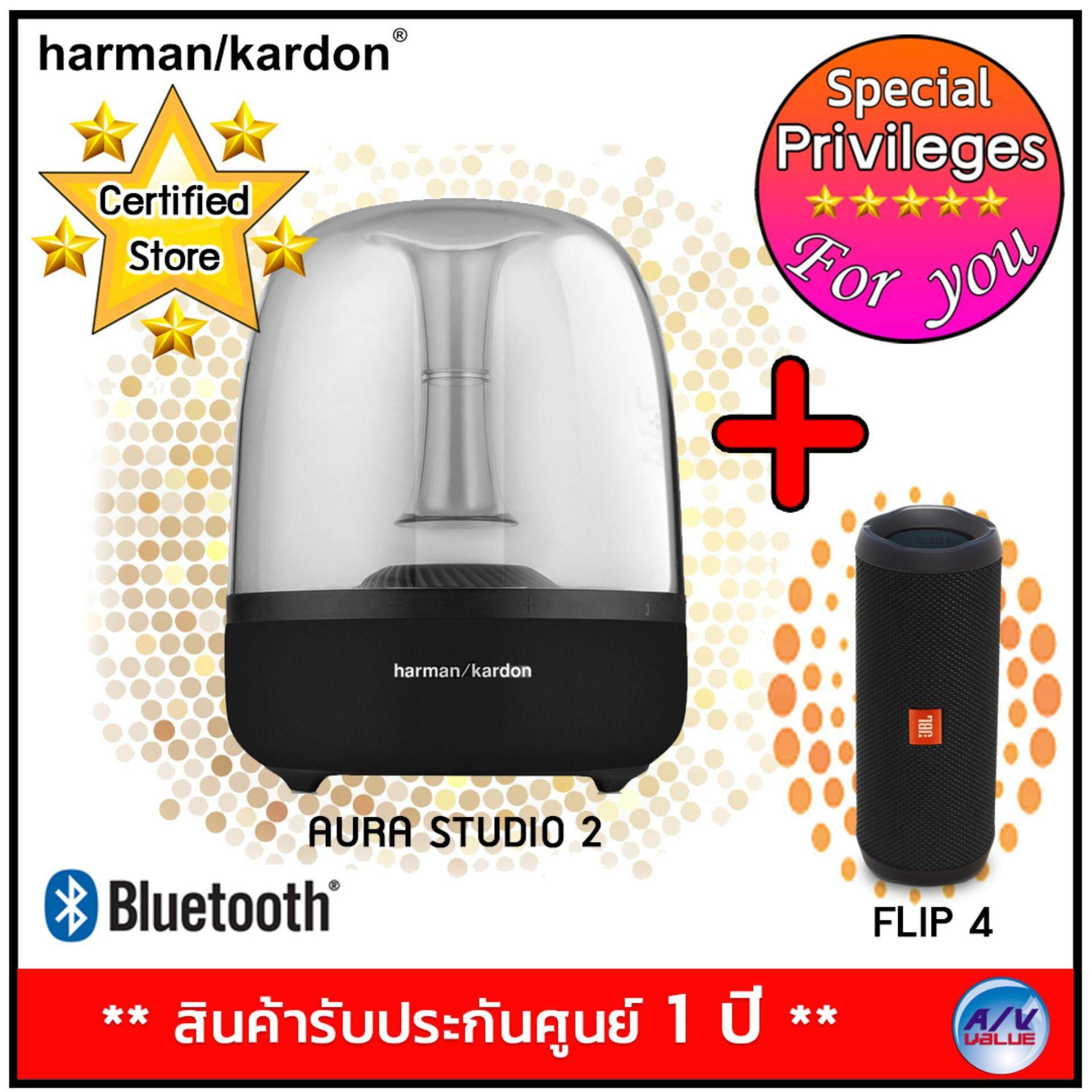 การใช้งาน  ปัตตานี Harman Kardon AURA STUDIO 2 - Black + JBL FLIP 4 waterproof portable Bluetooth speaker - Black