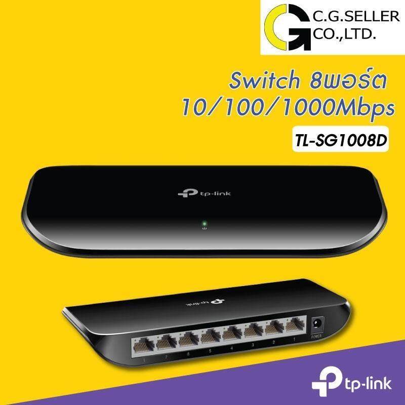 ลดสุดๆ TP-Link TL-SG1008D 8-Port Gigabit Desktop Switch (Plastic) ขนส่งโดย KERRY EXPRESS