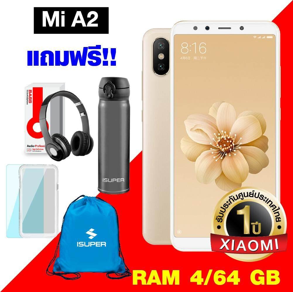 การใช้งาน  นครนายก 【กดติดตามร้านรับส่วนลดเพิ่ม 3%】【ของแถมชุดใหญ่】【ส่งฟรี!!】【รับประกันศูนย์ไทย 1 ปี】Xiaomi Mi A2 (4/64GB) แถมฟรี!! Sport Bag (คละสี) + หูฟังครอบหู BASS + กระบอกน้ำ Stainless เก็บความเย็น (คละสี) + พร้อมเคสในกล่อง / Thaisuperphone