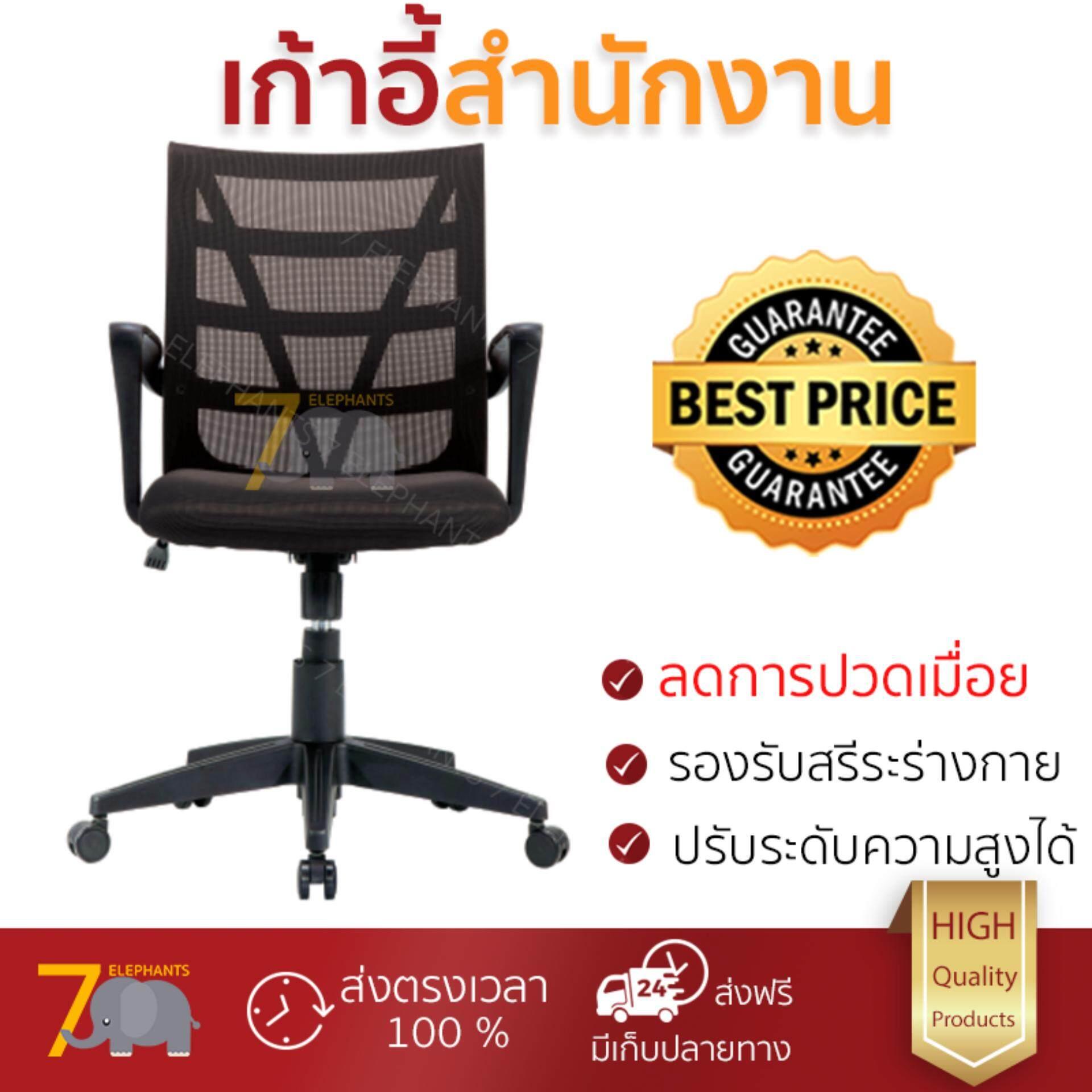 ราคาพิเศษ เก้าอี้ทำงาน เก้าอี้สำนักงาน SMITH เก้าอี้สำนักงานSK290-BK ลดอาการปวดเมื่อยลำคอและไหล่ เบาะนุ่มกำลังดี นั่งสบาย ไม่อึดอัด ปรับระดับความสูงได้ Office Chair จัดส่งฟรี kerry ทั่วประเทศ