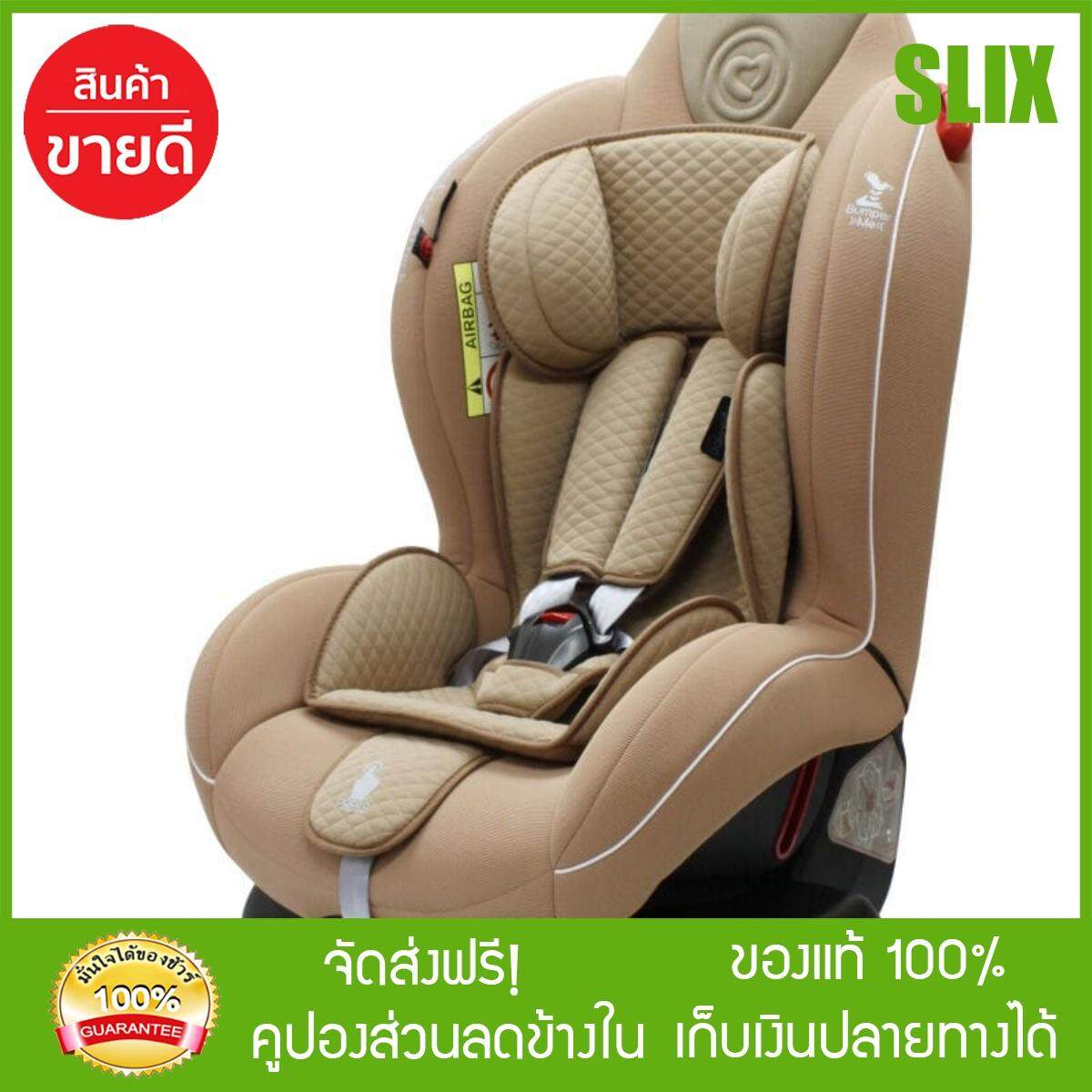 ลดสุดๆ [Slix]- เบาะติดรถผ้า+เบาะนิ่ม+HPกันศีรษะ bako-6 SE-thick กาแฟเบาะครีม คาร์ซีท คาร์ซีทเด็ก car seat ส่ง Kerry เก็บปลายทางได้