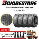 ประกันภัย รถยนต์ แบบ ผ่อน ได้ ศรีสะเกษ ยางรถยนต์ Bridgestone 215/45R17 รุ่น Potenza Adrenalin RE003 (4 เส้น) ยางใหม่ปี 2019