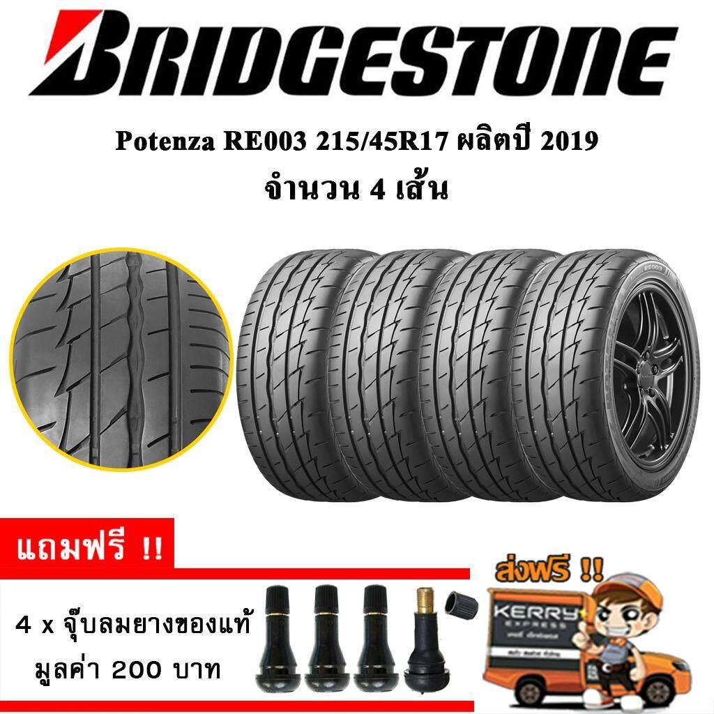 ประกันภัย รถยนต์ 3 พลัส ราคา ถูก ศรีสะเกษ ยางรถยนต์ Bridgestone 215/45R17 รุ่น Potenza Adrenalin RE003 (4 เส้น) ยางใหม่ปี 2019