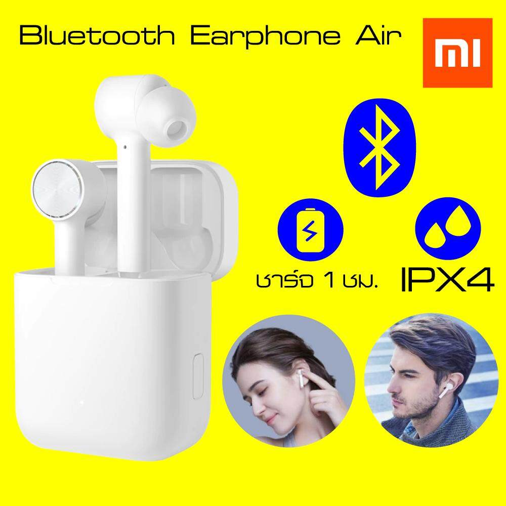 น่าน 【แพ็คส่งใน 1 วัน】Xiaomi Bluetooth Earphone Air หูฟังบลูทูธ ไร้สาย True Wireless พร้อมเคสชาร์จไฟในตัว [[ ประกันสินค้า 30 วัน ]] / GodungIT