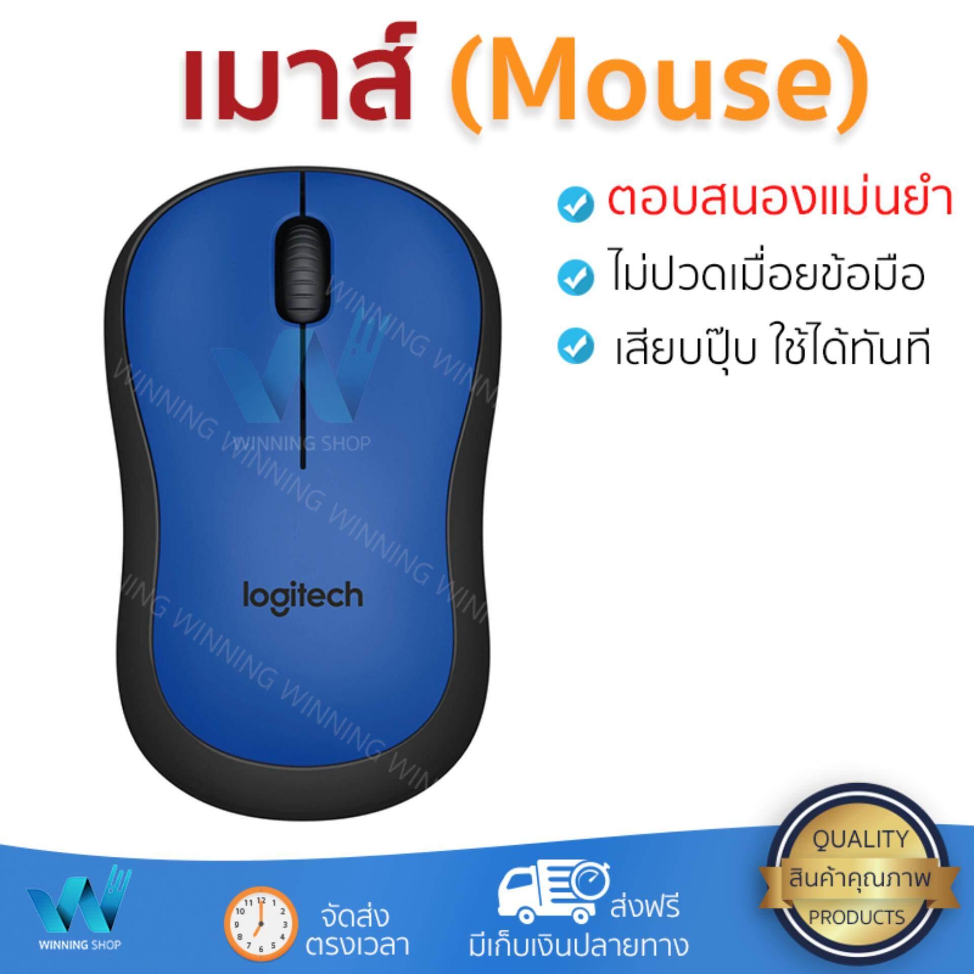 รุ่นใหม่ล่าสุด เมาส์           LOGITECH เมาส์ไร้สาย (สีน้ำเงิน) รุ่น M221             เซนเซอร์คุณภาพสูง ทำงานได้ลื่นไหล ไม่มีสะดุด Computer Mouse  รับประกันสินค้า 1 ปี จัดส่งฟรี Kerry ทั่วประเทศ