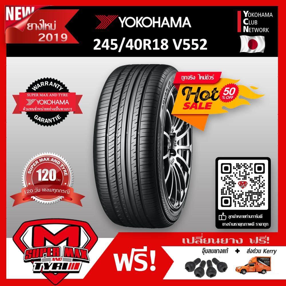 กรุงเทพมหานคร [จัดส่งฟรี] ยางนอก Yokohama โยโกฮาม่า 245/40 R18 (ขอบ18) ยางรถยนต์ รุ่น ADVAN DB V552 (Made in Japan) ยางใหม่ 2019 จำนวน 1 เส้น