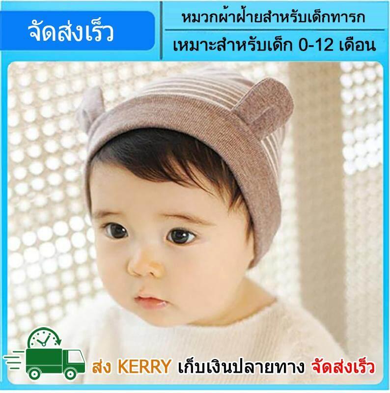ขายดีมาก! หมวกผ้าฝ้ายสำหรับเด็กทารก หมวกเด็ก หมวกเด็กอ่อน หมวกเด็กทารก หมวกเด็กหญิง ผู้ชาย อายุประมาณ 0เดือน-1 ขวบ หรือเด็กรอบศีรษะตั้งแต่ 36 เซนติเมตรขึ้นไป (ส่งเร็ว Kerry)