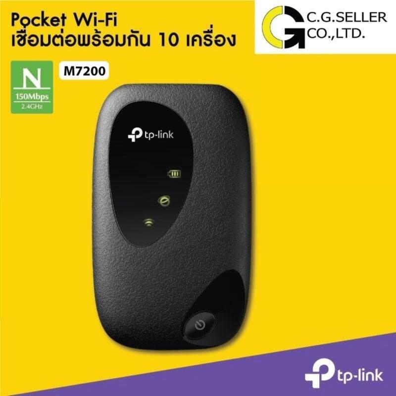เก็บเงินปลายทางได้ TP-LINK M7200 ส่งKerry ประกันศูนย์ 1 ปี  เร้าเตอร์ใส่ซิม(แบบพกพา) Pocket wi-fi 3G/4G ROUTER