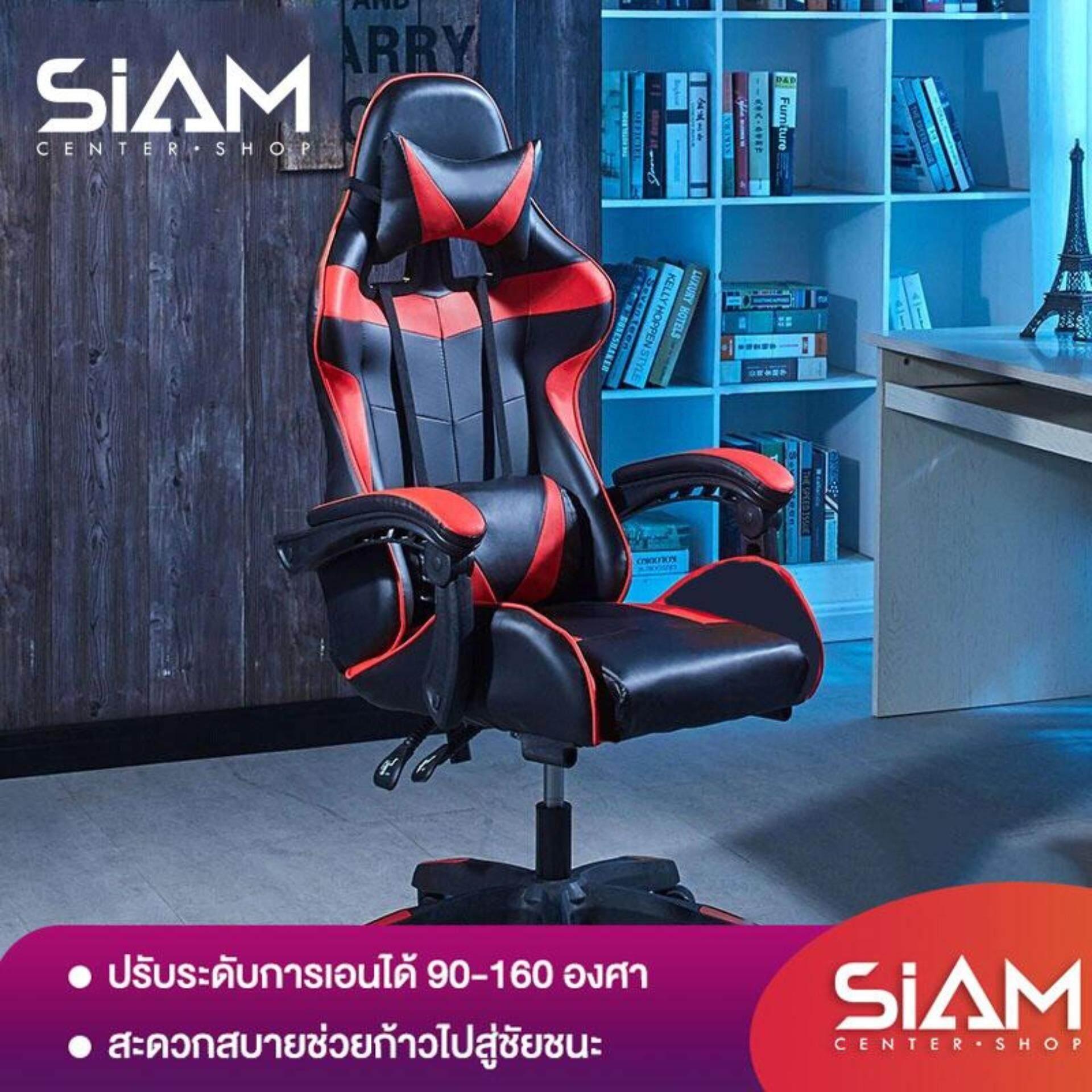 ยี่ห้อไหนดี  Siam Center เก้าอี้เกม เก้าอี้ทำงาน เก้าอี้คอม เก้าอี้นอน เก้าอี้สำนักงาน เก้าอี้เล่นเกม ESPORT เก้าอี้เกมมิ่ง Gaming Chair ปรับความสูงได้ 10 ซม. นั่งสบาย หมุนได้360° รุ่น HM808