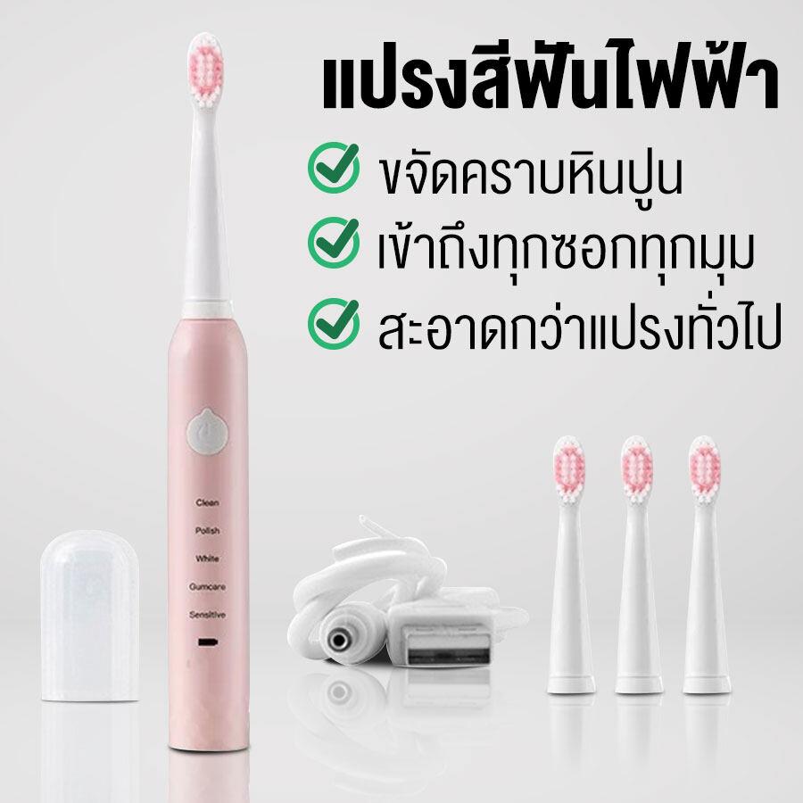 แปรงสีฟันไฟฟ้า ช่วยดูแลสุขภาพช่องปาก นครราชสีมา tmall selection  แปรงสีฟันไฟฟ้า แปรงสีฟันไฟฟ้าไร้สาย โหมด 5 หัวแปรงขนนุ่ม แปรงสีฟัน แปรง แปรงสีฟันไฟฟ้าอัจฉริยะ แปรงฟันอัตโนมัติ แปรงสีฟันไฟฟ้าด้ามจับ แปรงสีฟันไฟฟ้าโซนิค 100  กันน้ำ ระบบอัลตราโซนิก เปลี่ยนหัว 4 Electric