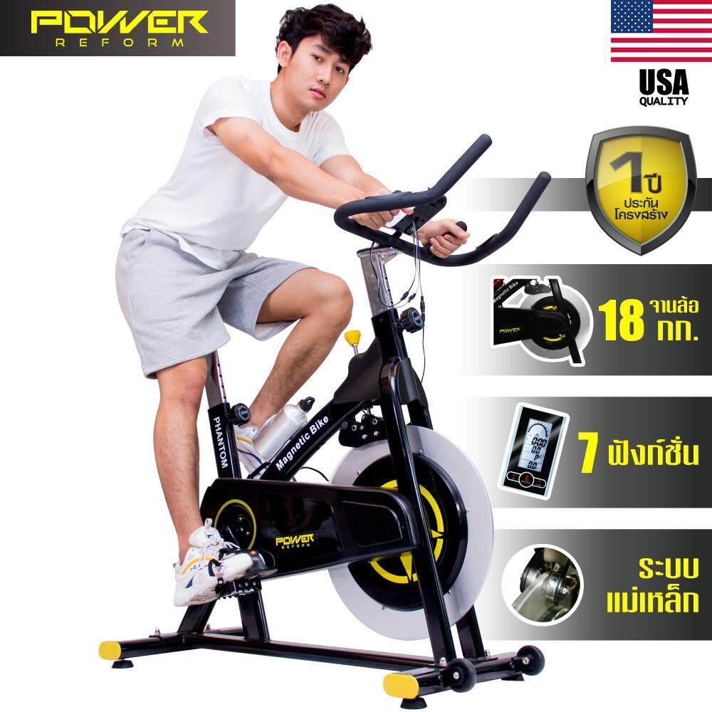 แบบไหนดี POWER REFORM จักรยาน Spin Bike ระบบแม่เหล็ก จักรยานฟิตเนส จักรยานออกกำลังกาย จักรยานสปินไบค์ จักรยานแม่เหล็ก Stationary Bike Magnetic Spin Bike Spinning Bike Exercise Bike รุ่น Phantom - ฟรี กระบอกน้ำ