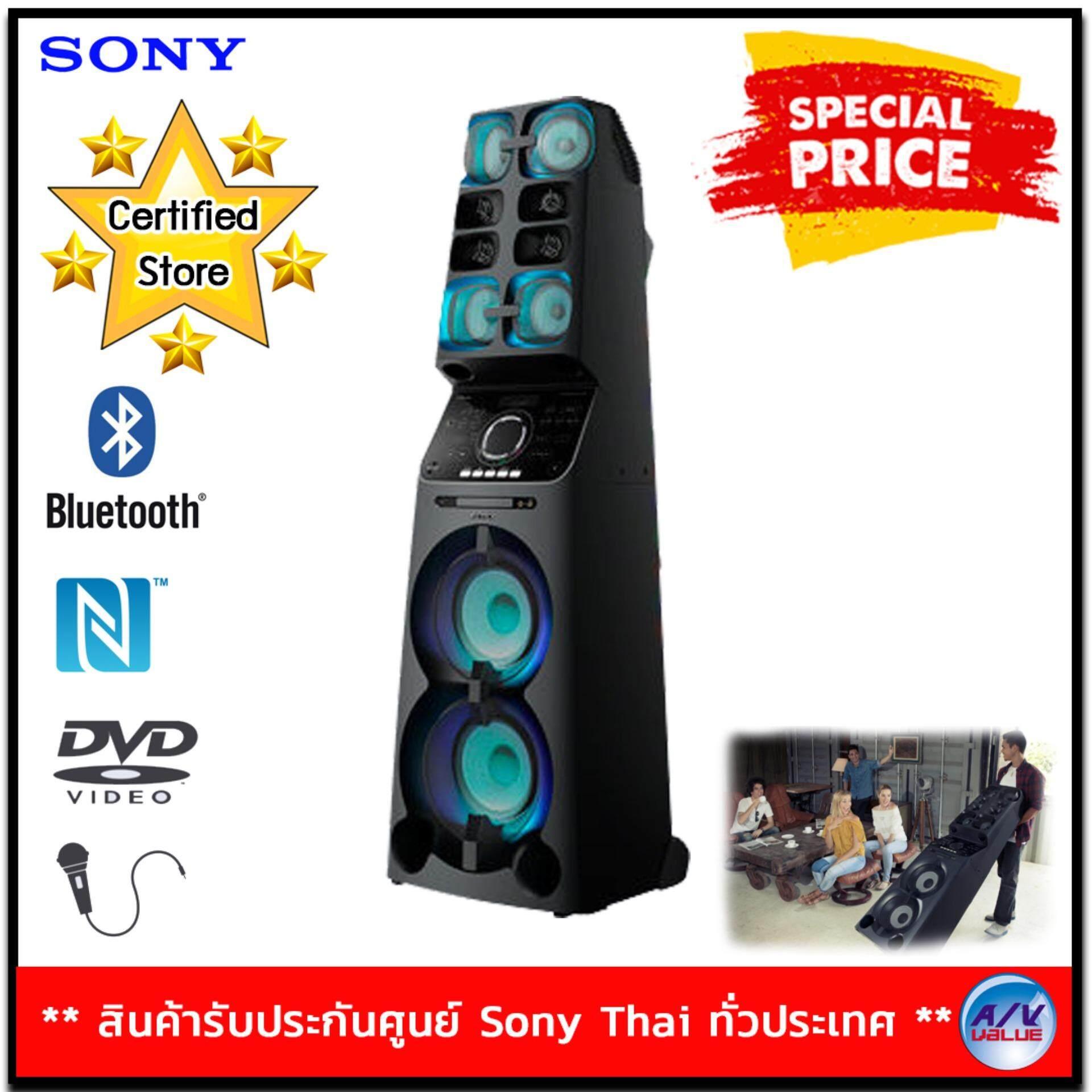 ชลบุรี SONY รุ่น MHC-V90DW ระบบเครื่องเสียงพลังสูง MUTEKI  **ราคาพิเศษ มีจำนวนจำกัด
